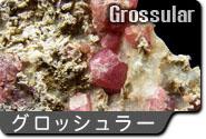 灰礬柘榴石 原石