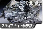 輝安鉱 原石