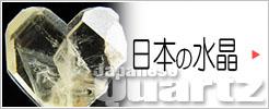 日本の水晶 原石