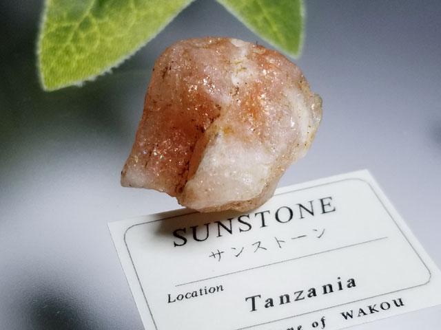 タンザニア産サンストーン